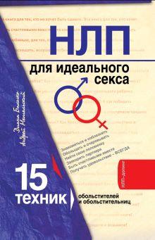 Балыко Д., Метельский А. - НЛП для идеального секса: 15 техник обольстителей и обольстительниц обложка книги