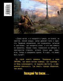 Обложка сзади Большая красная кнопка: роман Острогин М.