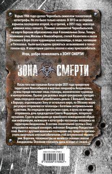 Обложка сзади Железный доктор Орехов В.И., Бурносов Ю.Н.
