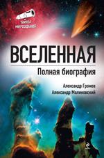 Громов А.Н., Малиновский А.М. - Вселенная. Полная биография обложка книги
