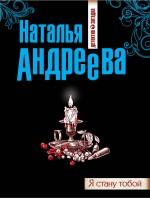 Андреева Н.В. - Я стану тобой: роман обложка книги