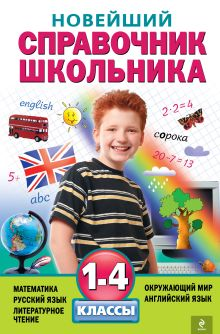 - Новейший справочник школьника: 1-4 классы обложка книги