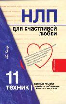 Бергер Е. - НЛП для счастливой любви. 11 техник, которые помогут влюбить, соблазнить, женить кого угодно' обложка книги
