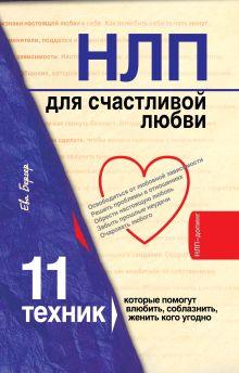 Бергер Е. - НЛП для счастливой любви. 11 техник, которые помогут влюбить, соблазнить, женить кого угодно обложка книги