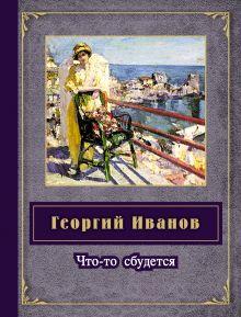 Иванов Г.В. - Что-то сбудется обложка книги
