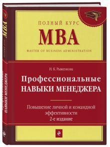 Рыженкова И.К. - Профессиональные навыки менеджера. Повышение личной и командной эффективности. 2-е изд. обложка книги