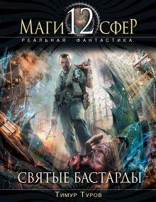 Туров Т. - Святые бастарды обложка книги