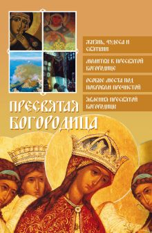 Глаголева О.В., сост. - Пресвятая Богородица обложка книги