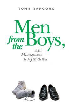 Обложка Men from the Boys, или Мальчики и мужчины Парсонс Т.
