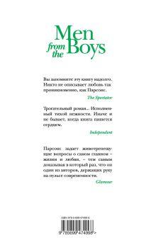 Обложка сзади Men from the Boys, или Мальчики и мужчины Парсонс Т.