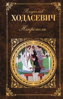 Некрополь: Воспоминания. Стихотворения обложка книги