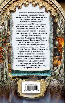Обложка сзади Ученик мага: повесть Иванов А., Устинова А.