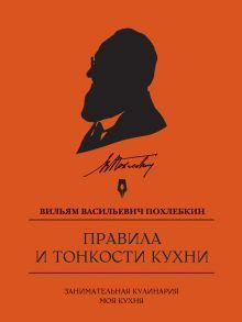 Похлебкин В.В. - Правила и тонкости кухни обложка книги