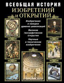 Обложка Всеобщая история изобретений и открытий