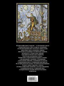 Обложка сзади Всеобщая история изобретений и открытий