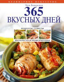 Боровская Э. - 365 вкусных дней обложка книги