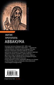 Обложка сзади Житие протопопа Аввакума