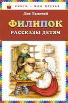 Филипок: рассказы (ст.кор)