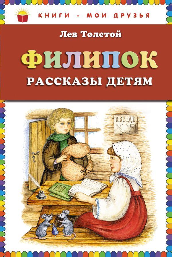 Филипок: рассказы (ст.кор) Толстой Л.Н.