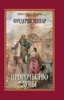 Ленуар Ф. - Пророчество Луны обложка книги