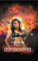 Дорога в ад обложка книги