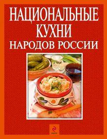 - Национальные кухни народов России обложка книги