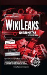 Баунов А.Г. - WikiLeaks: дипломатия с черного хода обложка книги