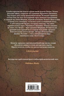 Обложка сзади Война ведьмы Джеймс Клеменс