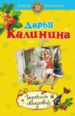 Калинина Д.А. - Берегись свекрови!: роман обложка книги