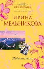Обложка Небо на двоих Ирина Мельникова