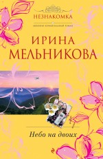 Мельникова И.А. - Небо на двоих обложка книги
