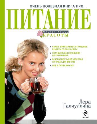 Очень полезная книга про... ПИТАНИЕ Галиуллина В.Р.