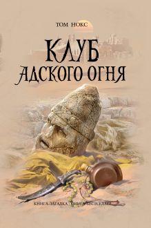 Клуб адского огня обложка книги