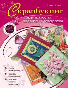 Лаптева Т.Е. - Скрапбукинг: основы искусства оформления фотографий обложка книги