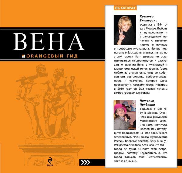 Вена: путеводитель Гончарова-Линдро Г.С.