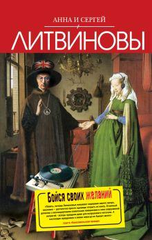 Литвинова А.В., Литвинов С.В. - Бойся своих желаний: роман обложка книги