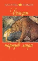 - Сказки народов мира обложка книги