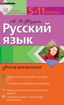 Федорова М.В. - Русский язык: грамматика: 5-11 классы обложка книги