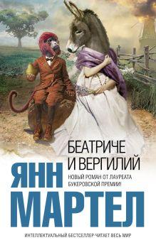 Беатриче и Вергилий обложка книги