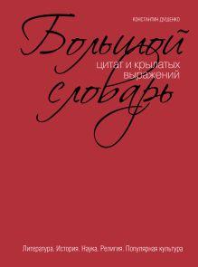 Душенко К.В. - Большой словарь цитат и крылатых выражений обложка книги