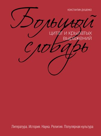 Большой словарь цитат и крылатых выражений Душенко К.В.