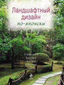 - Ландшафтный дизайн по-японски обложка книги