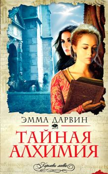 Обложка Тайная алхимия: роман Эмма Дарвин