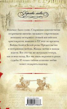 Обложка сзади Тайная алхимия: роман Эмма Дарвин