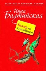Киллер по красавицам: роман