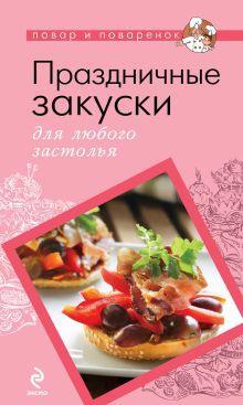 - Праздничные закуски для любого застолья обложка книги