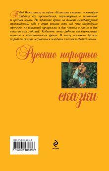 Обложка сзади Русские народные сказки