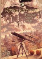 Кисельгоф И. - Журавлик по небу летит: роман' обложка книги