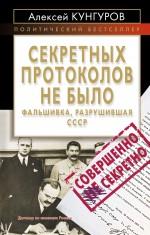 Секретных протоколов не было, или Фальшивка, разрушившая СССР