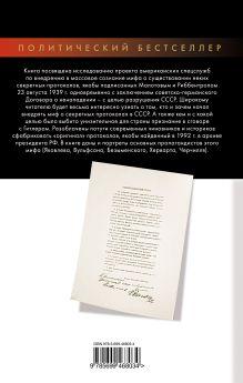 Обложка сзади Секретных протоколов не было, или Фальшивка, разрушившая СССР Кунгуров А.А.